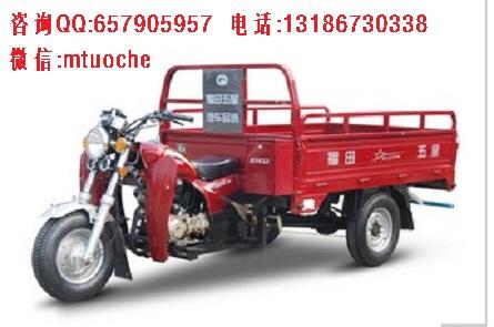 供应福田五星普通货运车150ZH(LQ)三轮摩托车