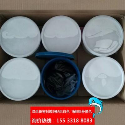 双组份聚硫密封胶一件25公斤5桶A组白色 1桶B组份黑色