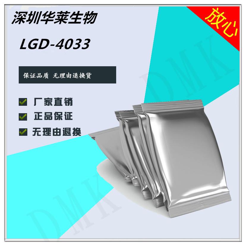LGD-4033高纯原粉厂家现货