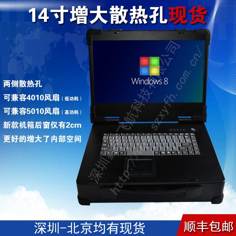 14寸便携式军工电脑定制工业便携机机箱工控一体机加固笔记本外壳