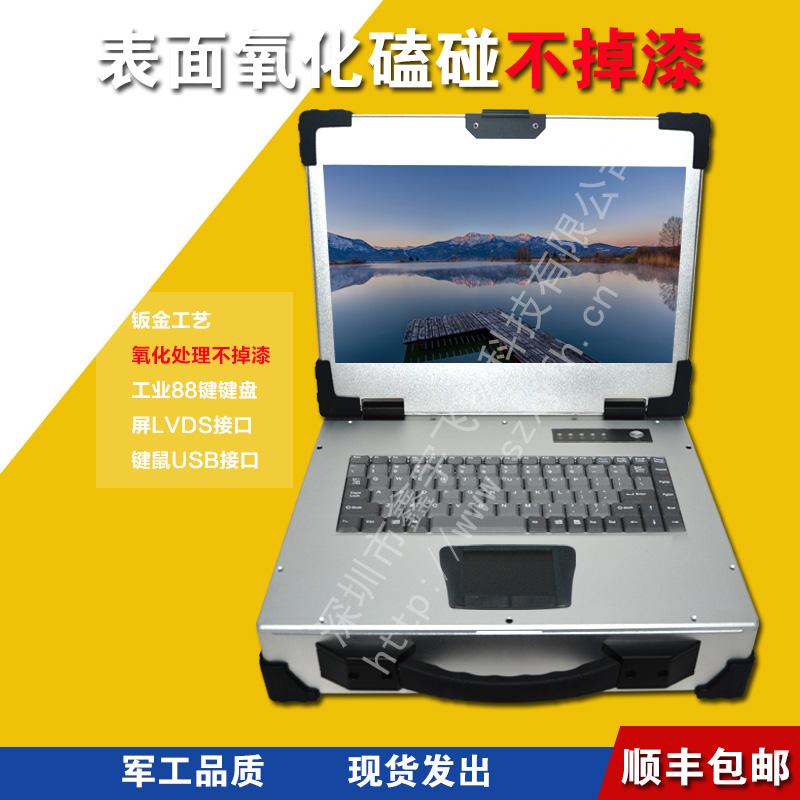 15寸新款2u便携式工业便携机机箱一体机外壳铝定制军工笔记本电脑