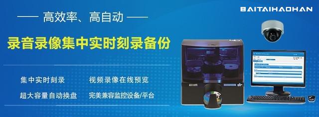 辦案區審訊光盤全自動打印刻錄系統