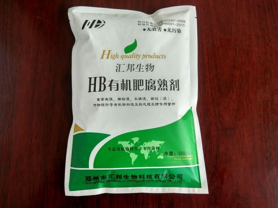 有机肥发酵腐熟剂 鸡粪发酵剂 有机肥发酵剂猪粪发酵剂