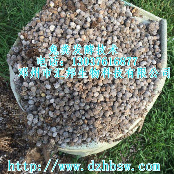 兔粪发酵剂 发酵兔粪方法,兔粪有机肥价格