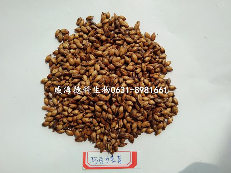 长期供应精酿自酿啤酒原料,结晶麦芽,巧克力麦芽