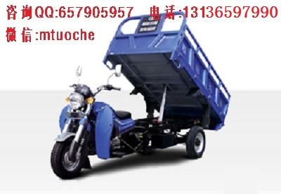 供应福田五星200ZH-11(JL)三轮货运摩托车