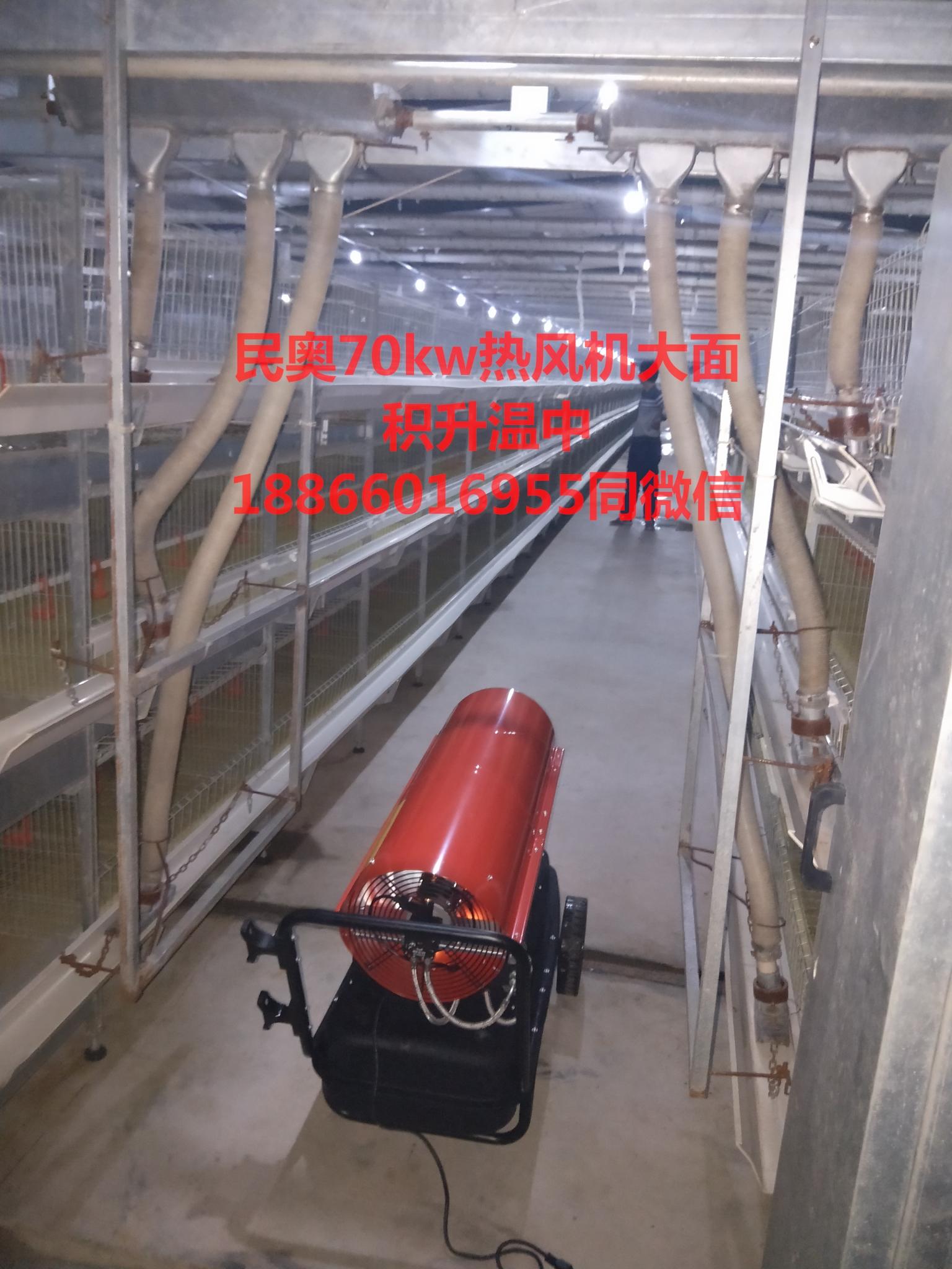 供应民奥养殖热风机,育雏升温机,柴油取暖器