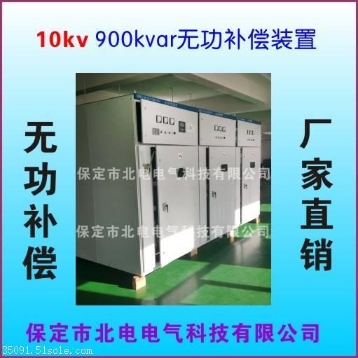 生产10kv无功补偿装置厂家