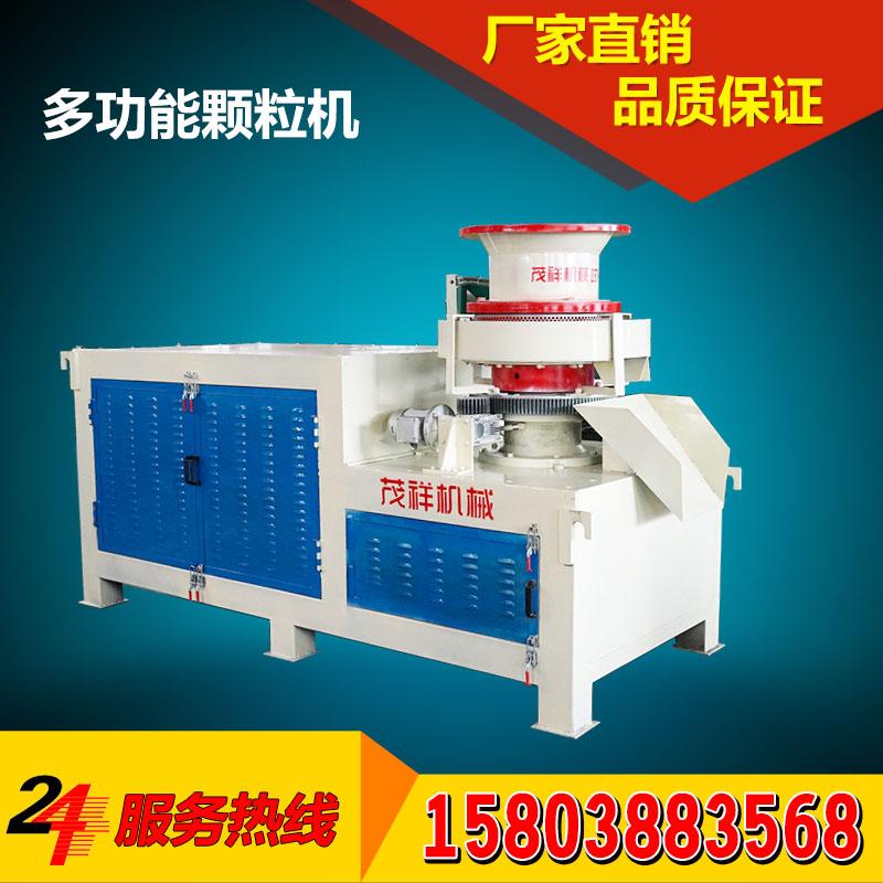 茂祥生物质颗粒压块设备包安装厂家直销质量可靠产量高