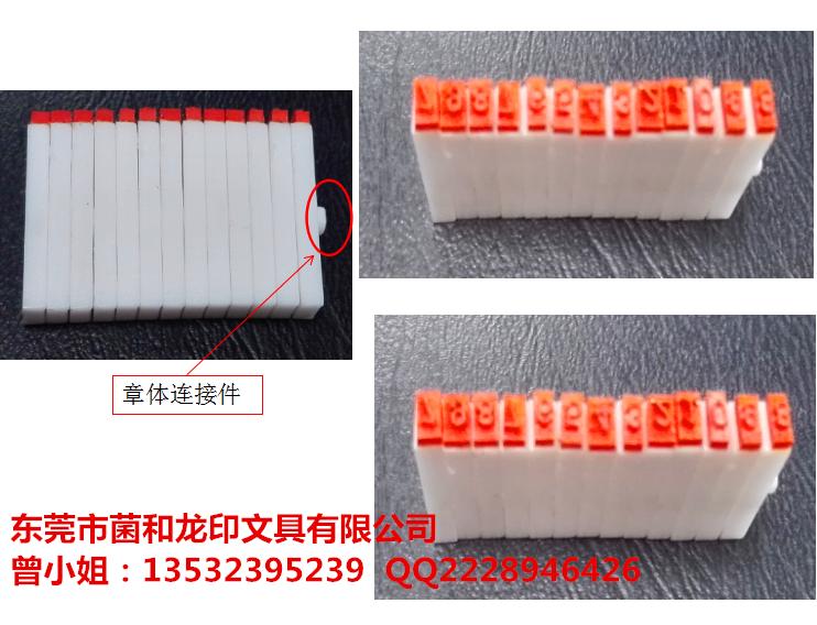 订做号码编码印章特小号组合 可任意数字字母组合印章 2mm小章