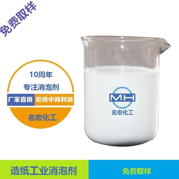 四川貴州重慶造紙工業有機硅消泡抑泡劑無殘留