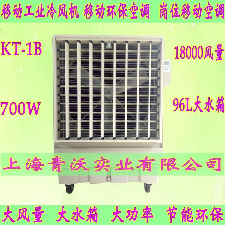 KT-1B蒸发式水冷空调扇大型工业冷风机水冷降温设备