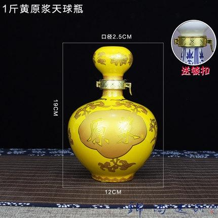 陶瓷空酒瓶子装饰花瓶插花器摆件白酒小酒壶彩釉密封陶瓷酒瓶酒具