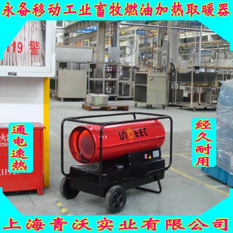 永备DH-30燃油热风机 工业厂房取暖加热设备