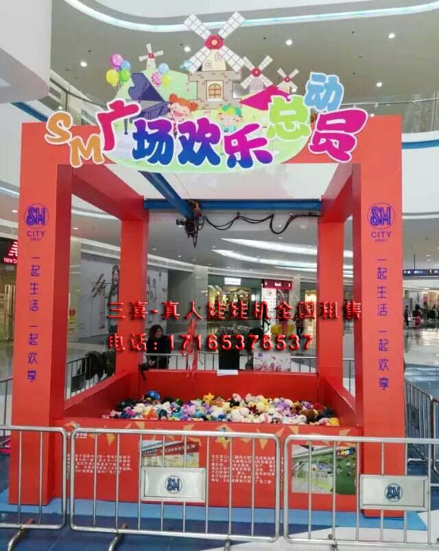 上海真人夹娃娃机节日暖场游乐设备价格