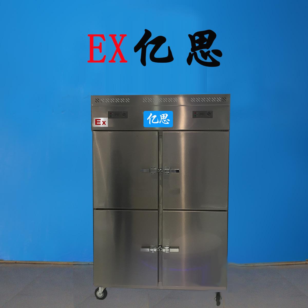 亿思防爆冰箱,实验室防爆冰箱