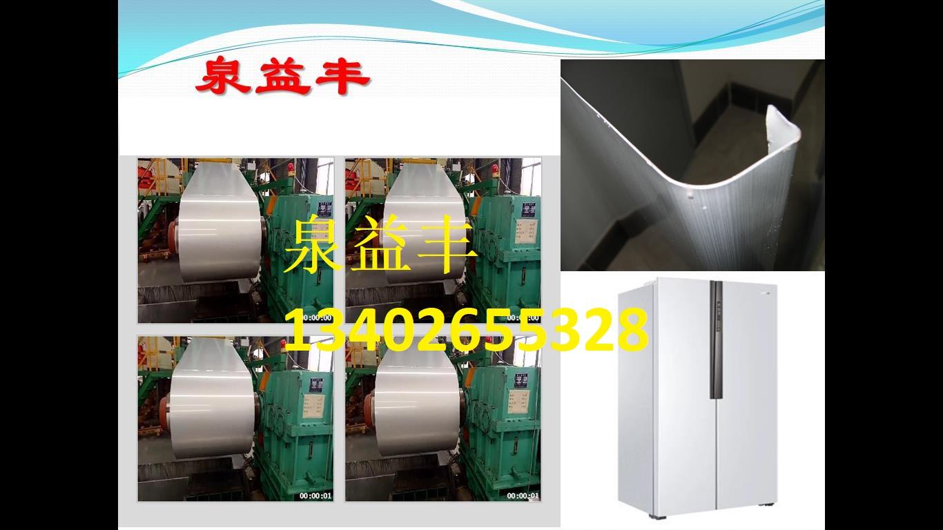 ?#19994;緙业?#26495;应用在电冰箱外壳面板板应用在电冰箱外壳面板