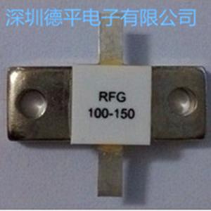 德平RFG150W大功率射频电阻