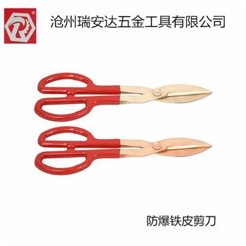防爆铁皮剪刀SK281D 厂家直销 沧州瑞安达防爆工具