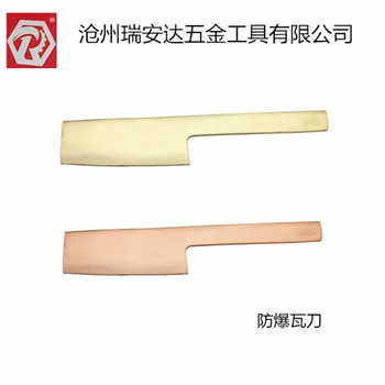 厂家直销 沧州瑞安达防爆供应瓦刀  防爆瓦刀