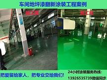 深圳廣州車間地坪漆工程