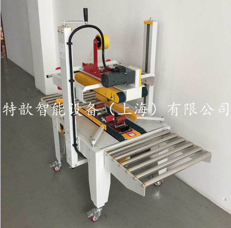 厂家供应优质封箱机系列  胶带封箱机 电动角边封箱机
