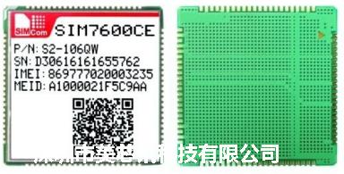 SIM7600CE 芯讯通7模全网通4G模块