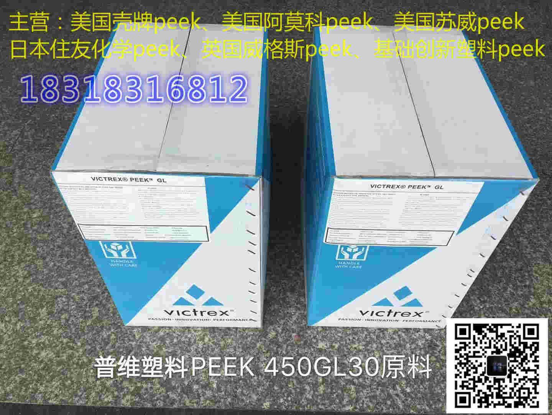 TF60C耐磨peek耐高温PEEK增强级