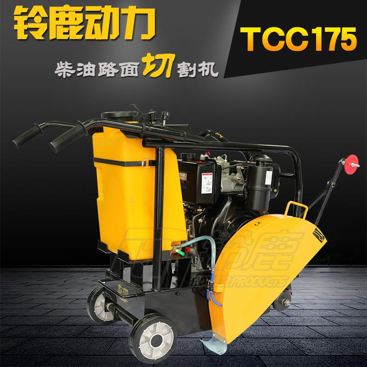 大容量水箱柴油路面切割機TCC175-CY