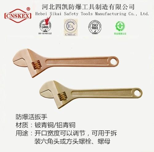 四凯防爆厂家直销优质防爆活扳手 扳手铍青铜铝青铜工具