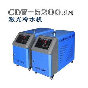冷水机 激光打标机 小型冷水机CDW-5200