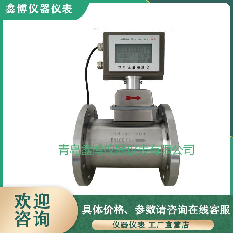 鋁業天然氣流量計 智能氣體渦輪流量計