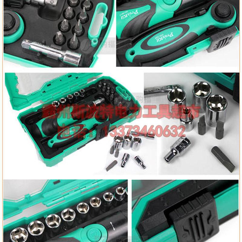 原装台湾宝工螺丝批组套家用螺丝刀SD-2316M