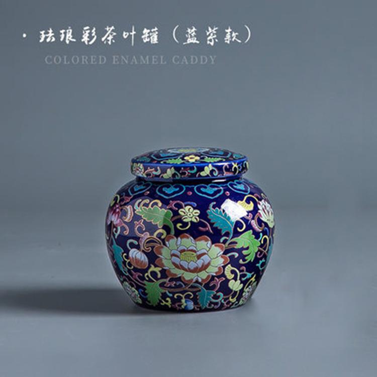 陶瓷茶葉罐便攜扒花小號密封罐 景德鎮琺瑯彩迷你茶具配件