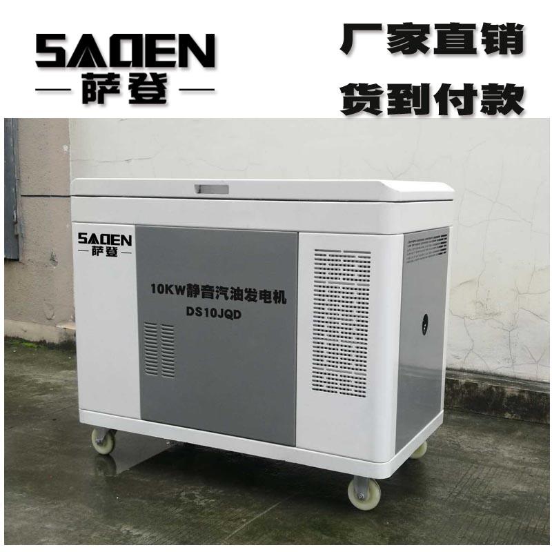 20千瓦静音汽油发电机宣传车用