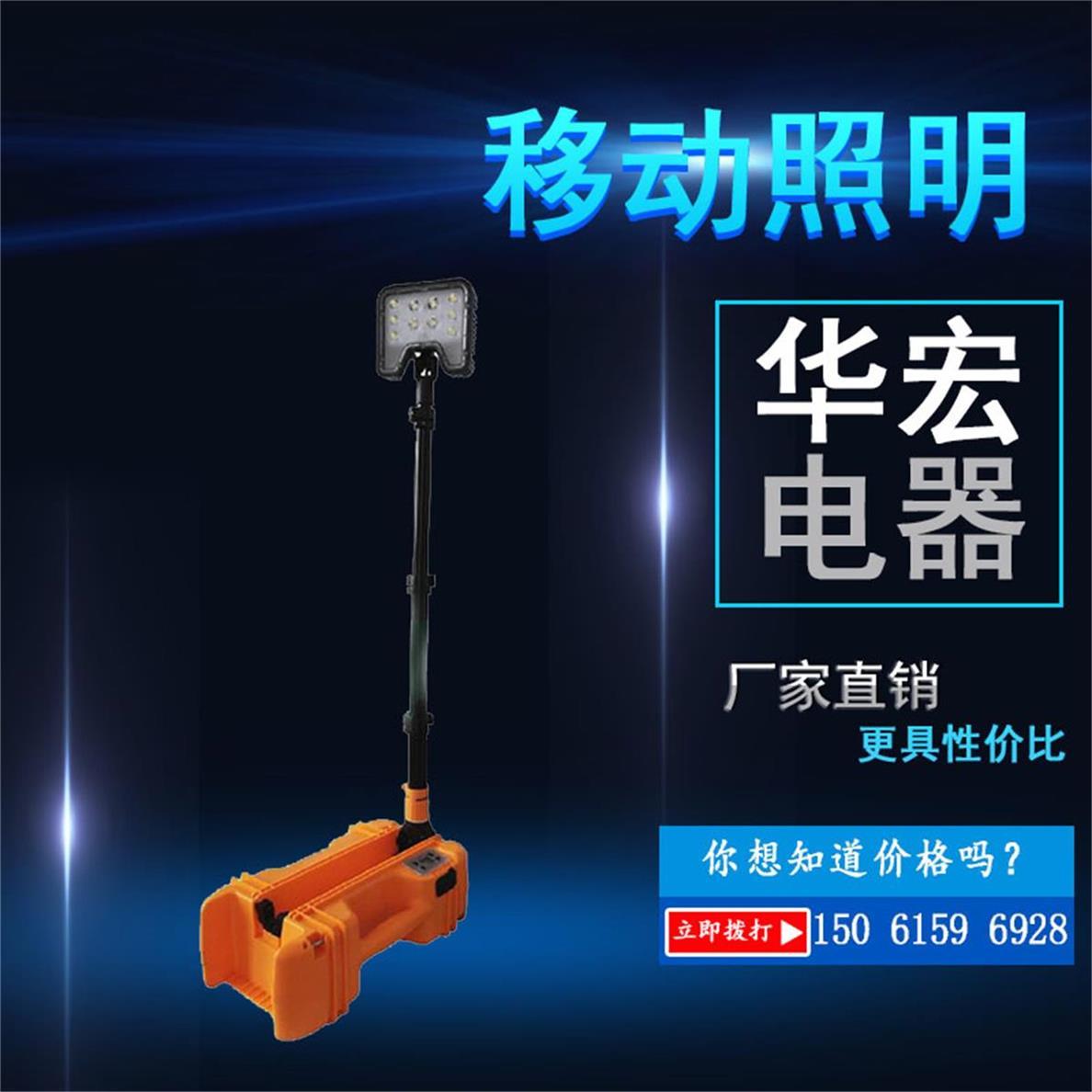 轻便式移动灯_轻便式移动灯价格_轻便式移动灯型号