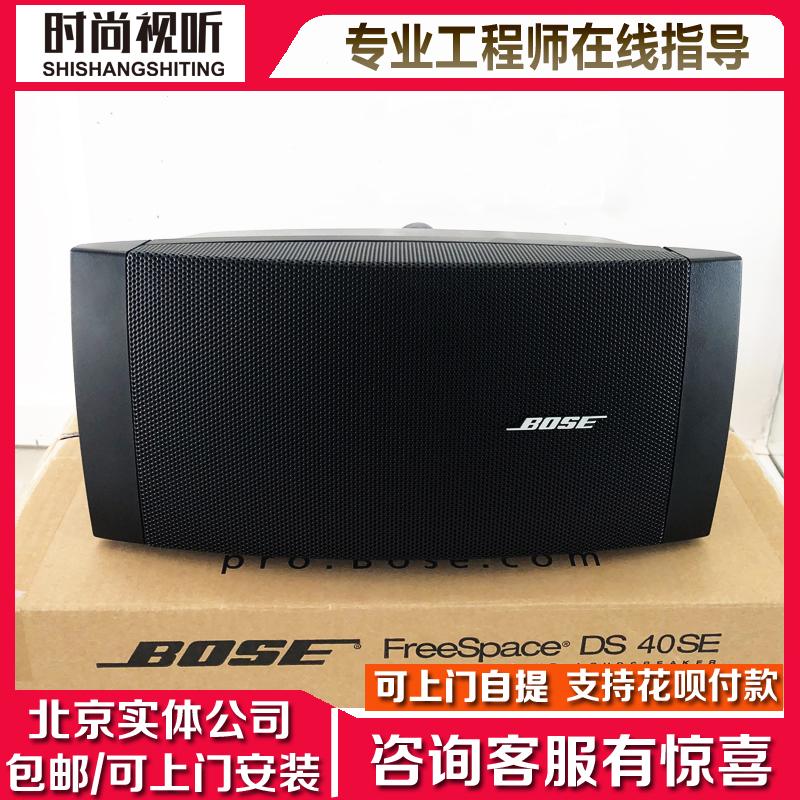 博士 BOSE DS40SE壁挂扬声器 壁挂音箱 会议音响设备