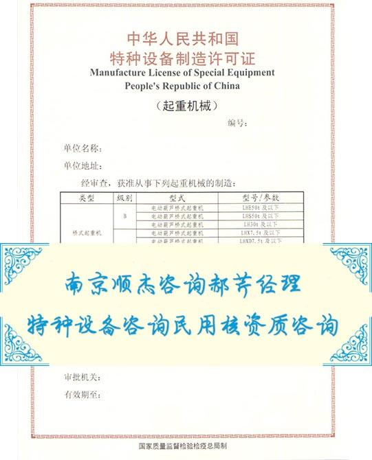 压力容器蚌埠换许可证书