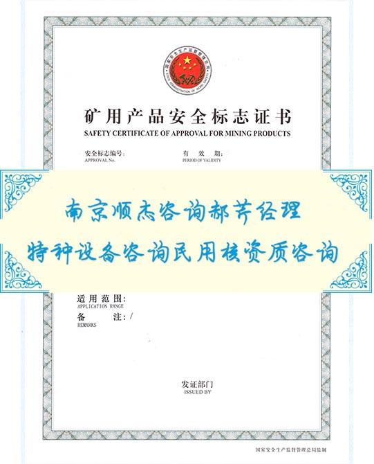 热力压力管道江西九江换许可证书