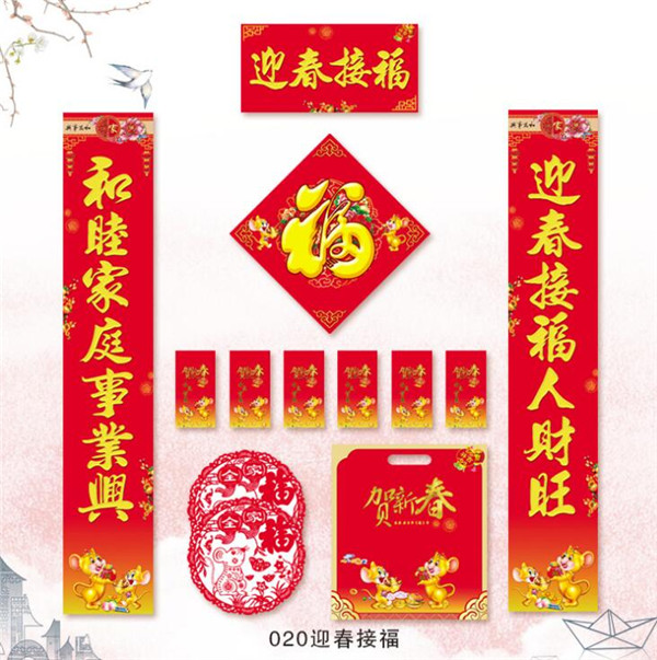 合肥春联定制【印LOGO】合肥广告春节对联定做厂家