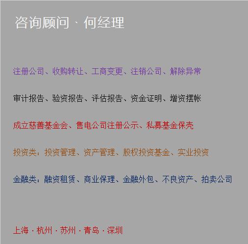 想要收购一家上海资产管理公司过户手续好办吗