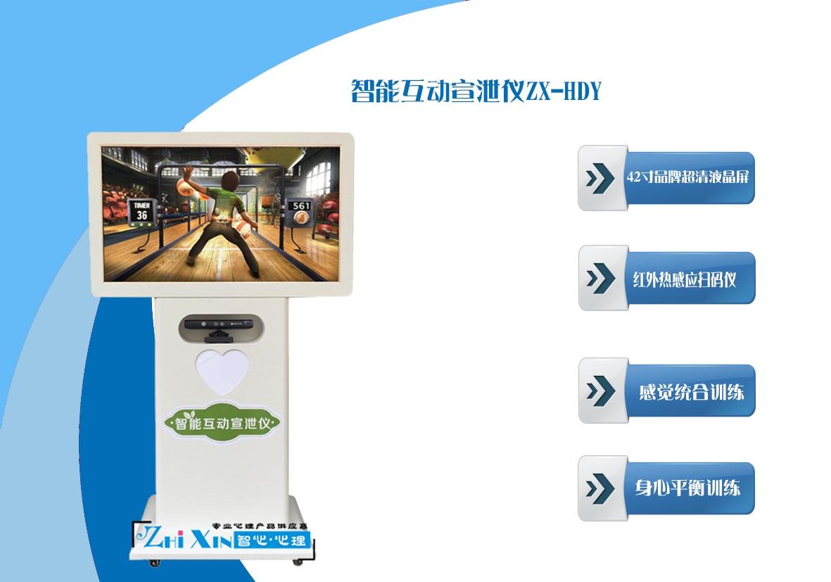 湖南體感互動宣泄儀廠家促銷定制活動中