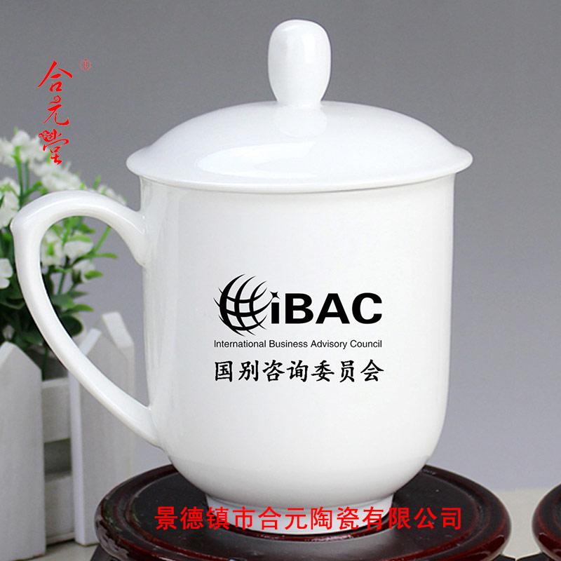 企业单位礼品茶杯定做 政府单位办公室陶瓷杯子定制
