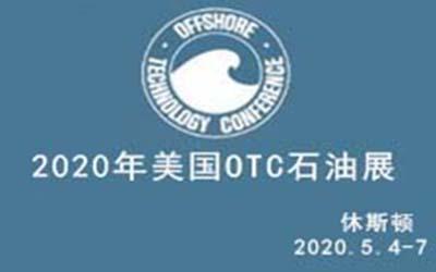 2020年美國石油天然氣展覽會~融合展覽