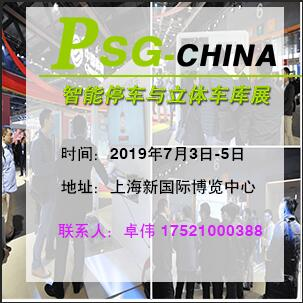 2019年(7月3日-5日)上海国际智能停车与立体车库展览会