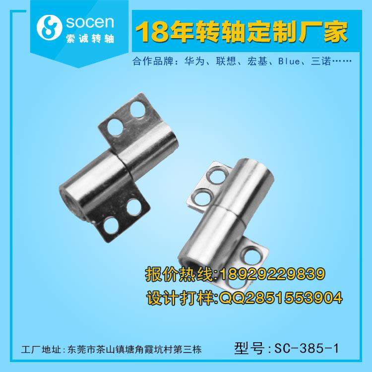 柔性金属转轴高扭矩SC385-1平板屏幕转轴柔性铰链