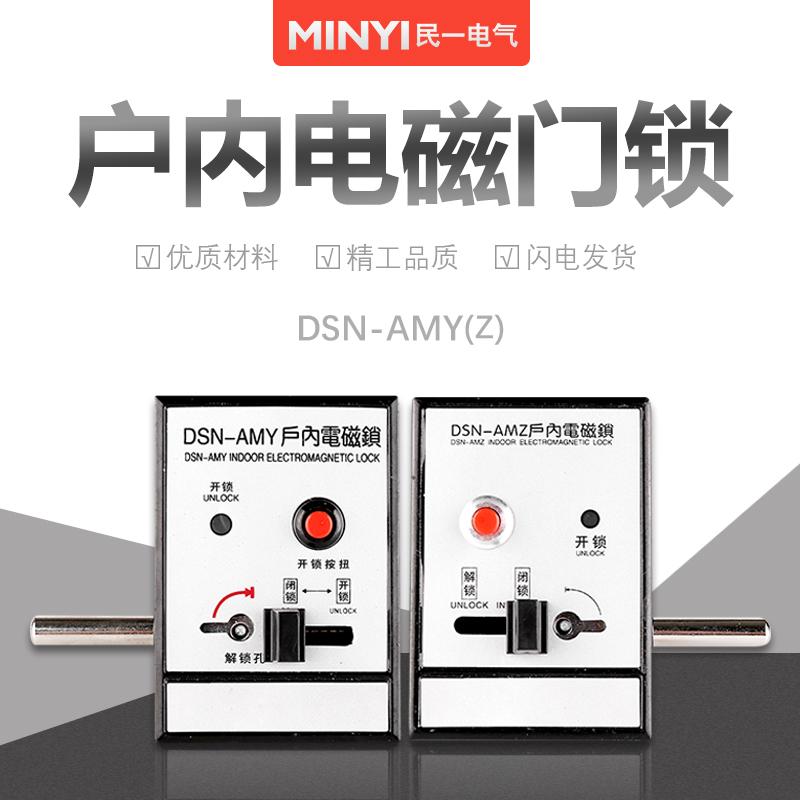 厂家直营DSN-AMY电磁锁