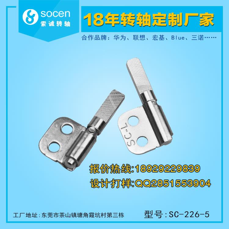 平板手机转轴折叠SC226-5隐藏式柔性屏内转轴铰链