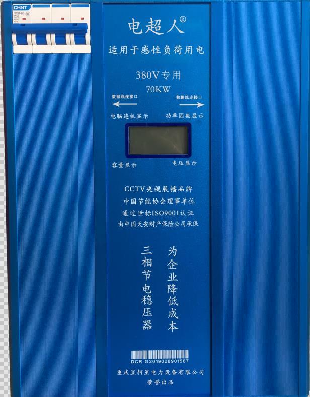"""重庆昱轲星""""电超人""""家用节电稳压器"""