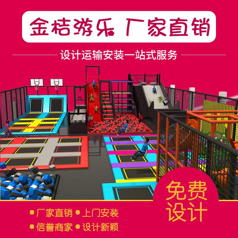 大型蹦床淘氣堡兒童樂園室內外游樂設備大型定制城堡親子樂園玩具